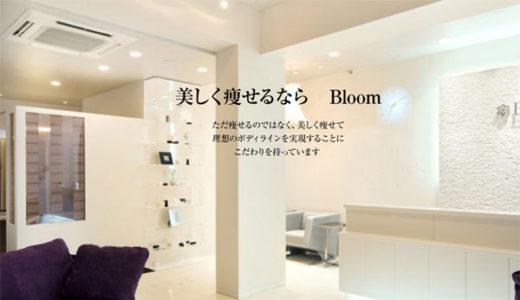 Bloom(ブルーム)はキャビテーションで人気!体験キャンペーンの効果・料金は?【予約申し込み】
