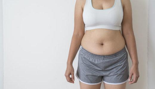 三段腹でお腹の皮下脂肪が落ちない方におすすめ【腹周りの贅肉・脂肪が取れない】